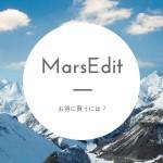 """【画像付き解説】Macブロガー必携""""MarsEdit""""を一番お得に購入したい!"""