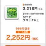 【解決】任天堂公式から3DS・WiiUソフトをダウンロード購入したときにエラーが出る