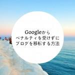 【ブログ移転マニュアル】Googleから重複ペナルティを避けてブログを引越しする手順【SEO】
