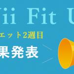 【2週目】早くも結果が出始めた…!Wii Fit U でダイエット生活・その2【-??kg】