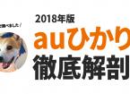 【2018年版】auひかり徹底解剖!契約前必読マニュアル
