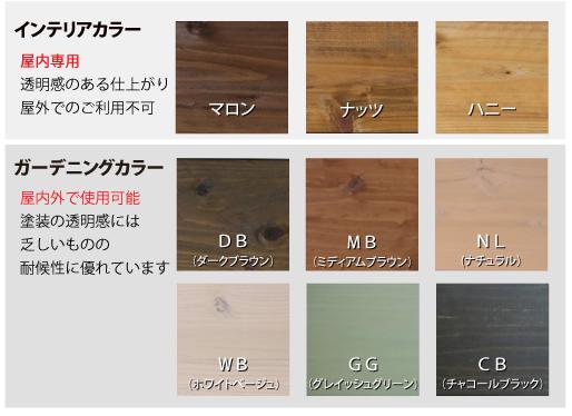 塗装済み木材カラー