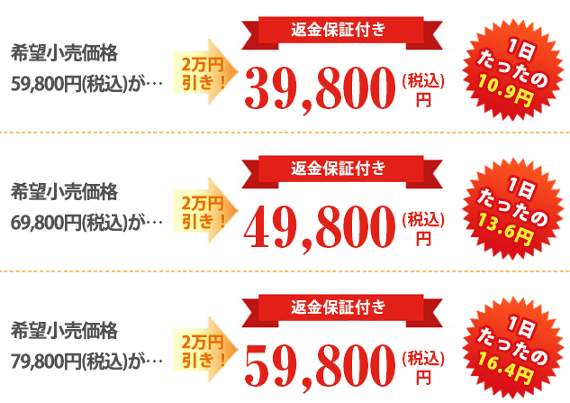 モットン公式サイト価格
