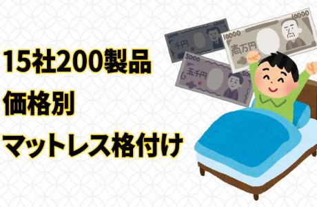 国内販売マットレス全15社200製品を比較&格付け【シモンズ・ニトリ他】